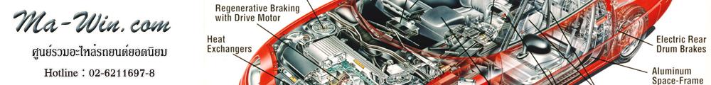 ศูนย์รวมอะไหล่รถยนต์ญี่ปุ่นทุกชนิด ทั้งรุ่นเก่าและรุ่นใหม่ ราคามิตรภาพ บริการจัดส่งทั่วประเทศ